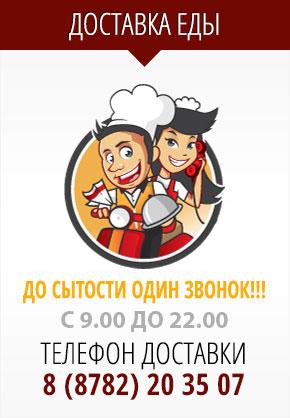 Доставка еды в Черкесске